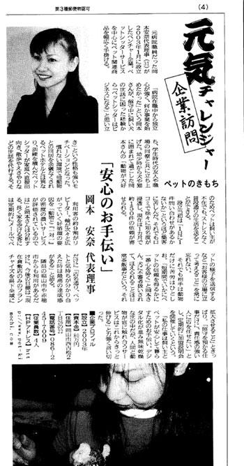 岡山日日新聞 記事掲載