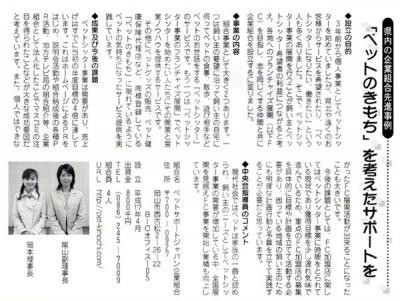 2月号中小企業岡山 先進事例掲載