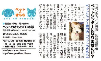 山陽新聞情報紙レディア掲載