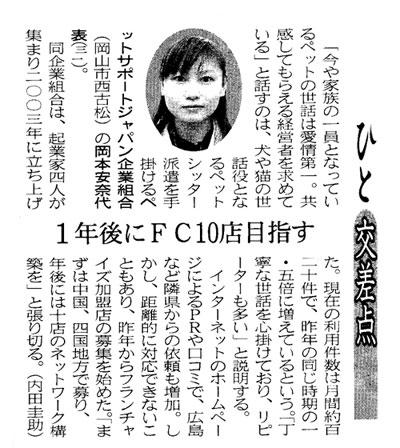 山陽新聞『ひと交差点』 掲載
