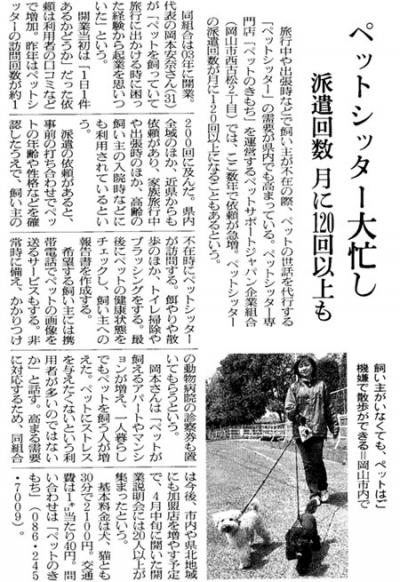 朝日新聞 特集掲載