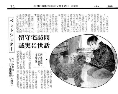 山陽新聞 特別号 掲載