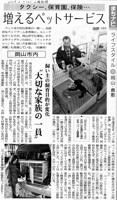 山陽新聞掲載「増えるペットサービス」
